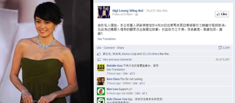 Gigi Leung Facebook