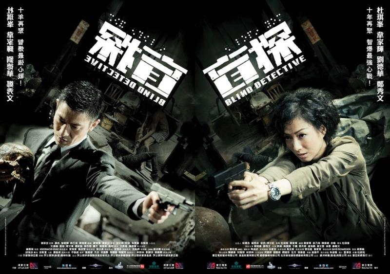 Andy Lau Sammi Cheng Blind Detective