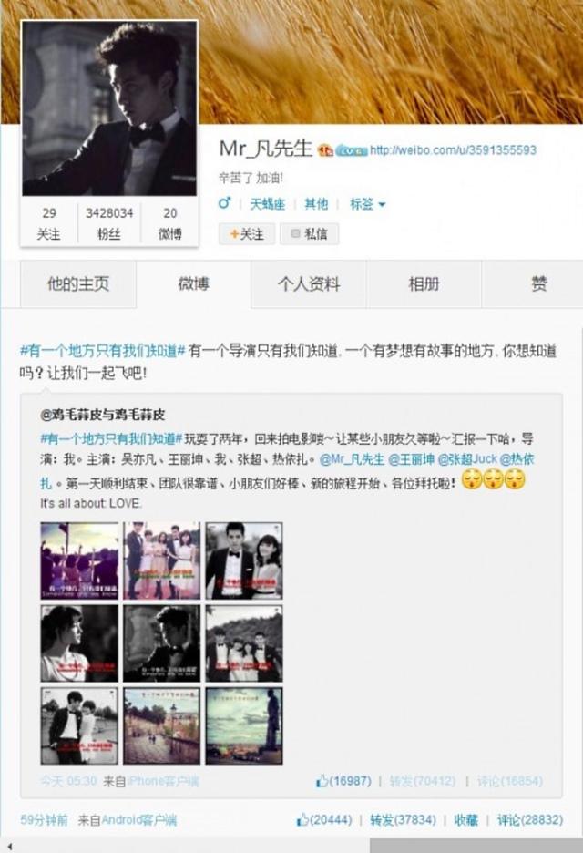 Kris Weibo