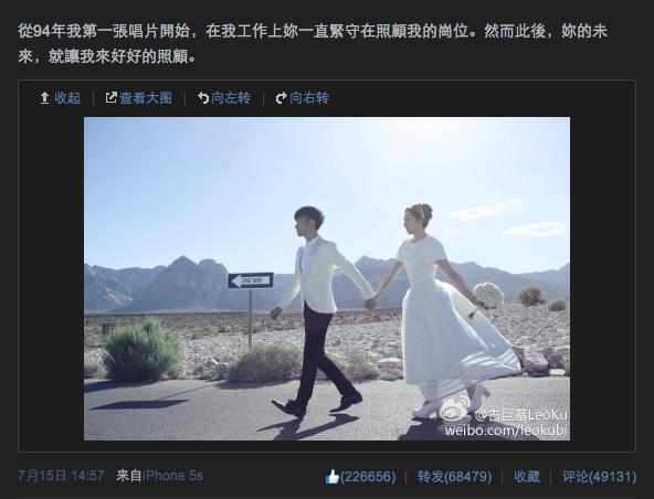 Leo Ku Weibo