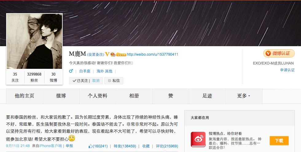 Image via Luhan's Weibo