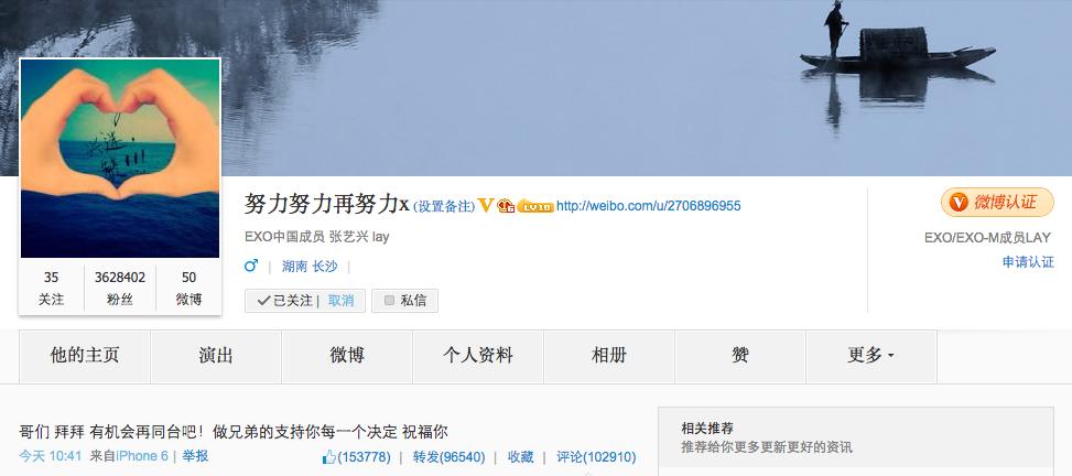 EXO M Lay Weibo Post