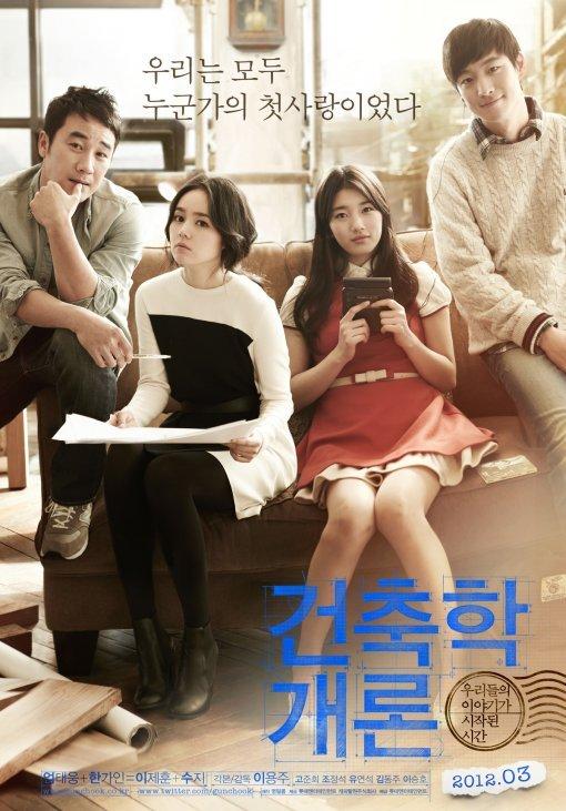 Architecture_101_(Korean_Movie)-p1