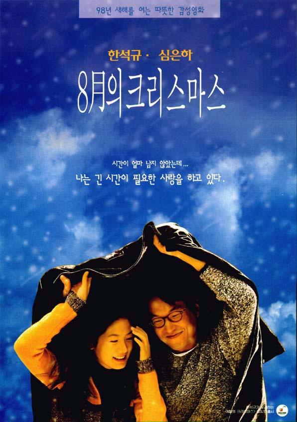 Christmas-in-August-1998-K-Movie