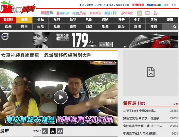Apple Daily - Leona Chin
