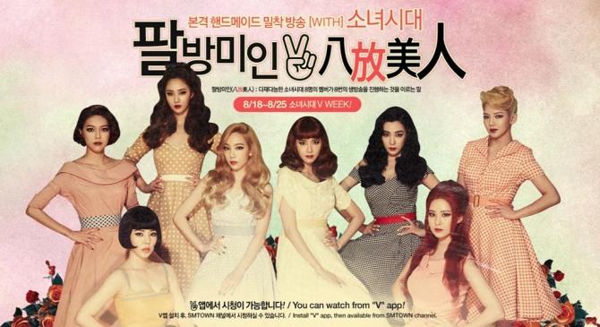 SNSD Girls Generation Naver V