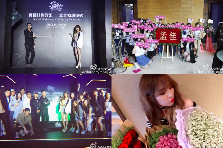 Source: Meng Jia's Weibo