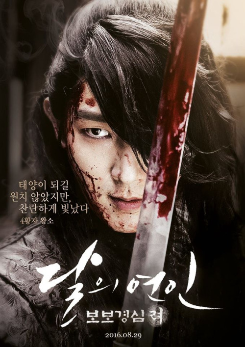 Update scarletheart sbs releases character posters for new drama
