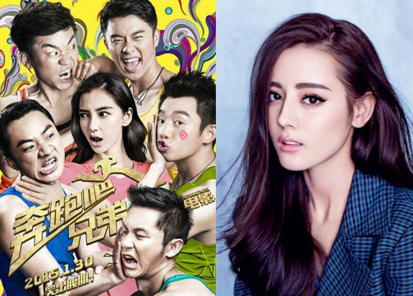 """Left: """"Hurry Up, Brother"""" main cast; right: Dilraba Dilmurat (Source: 人民网.重庆视窗/Top250.tv)"""