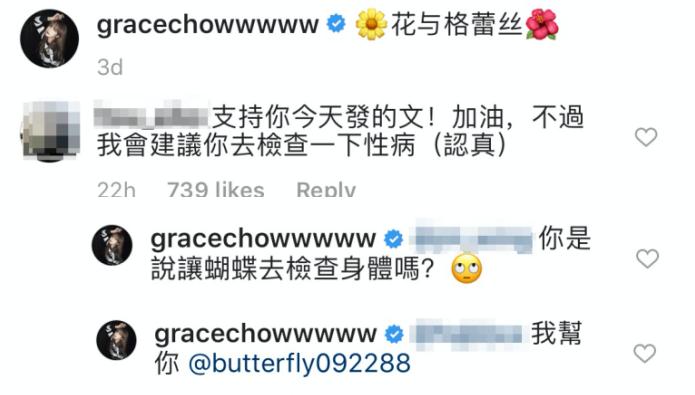 Grace Chow