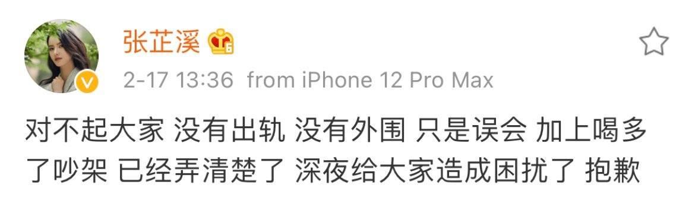Actress Zhang Zhixi Accuses Beau Jin Han Of Cheating On Her
