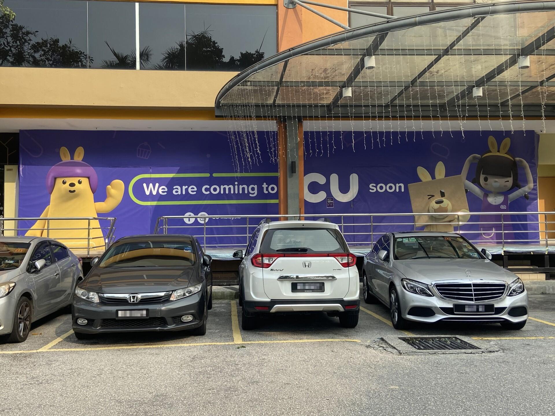 CU Convenience Store