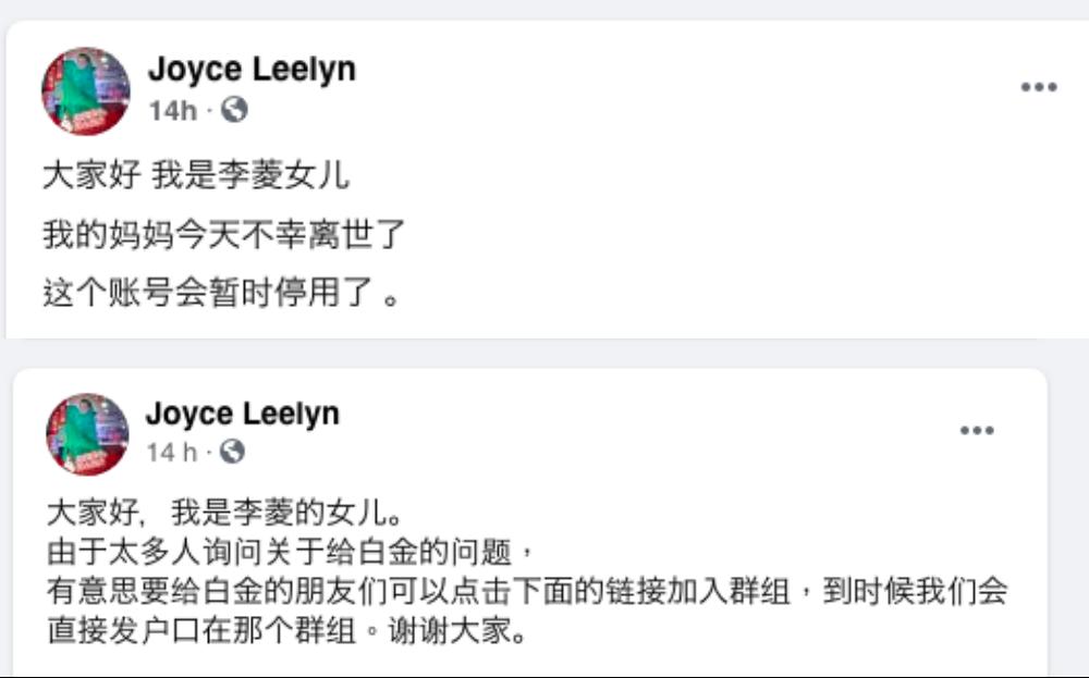 Leelyn